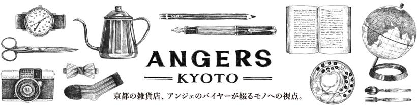 ANGERS KYOTO  雑貨バイヤーのブログ