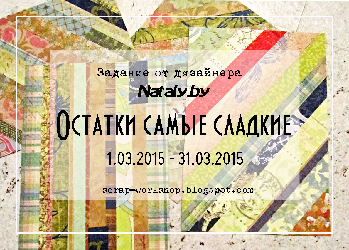 http://scrap-workshop.blogspot.com/2015/03/natalyby.html