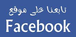 الصفحة الرسمية لدار القلم القارئ على الفيسبوك