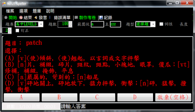 考試必備,支援語音功能的英文單字練習機,NTUT Speller V2.2 繁體中文版!