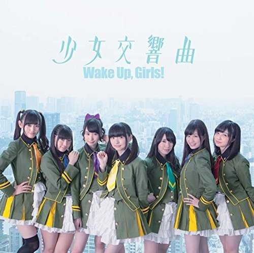 [Single] Wake Up, Girls ! – 少女交響曲 (2015.08.26/MP3/RAR)