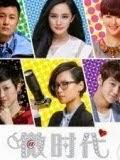 Phim Tình Yêu Thời Weibo- Love Of Tiny Times