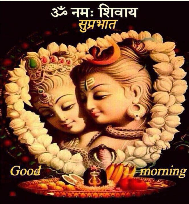 Good Morning Monday Shiv SMS