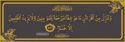 AL - ISRA' AYAT 82