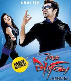 7aam Arivu (2011) - Tamil Movie
