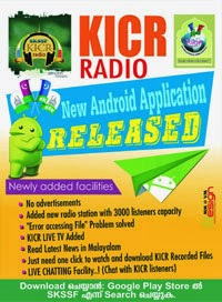 KICR Android application