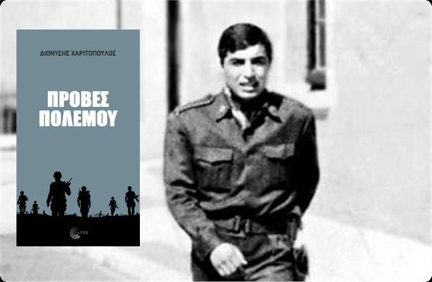 Πρόβες πολέμου - Βιβλίο του Διονύση Χαριτόπουλου