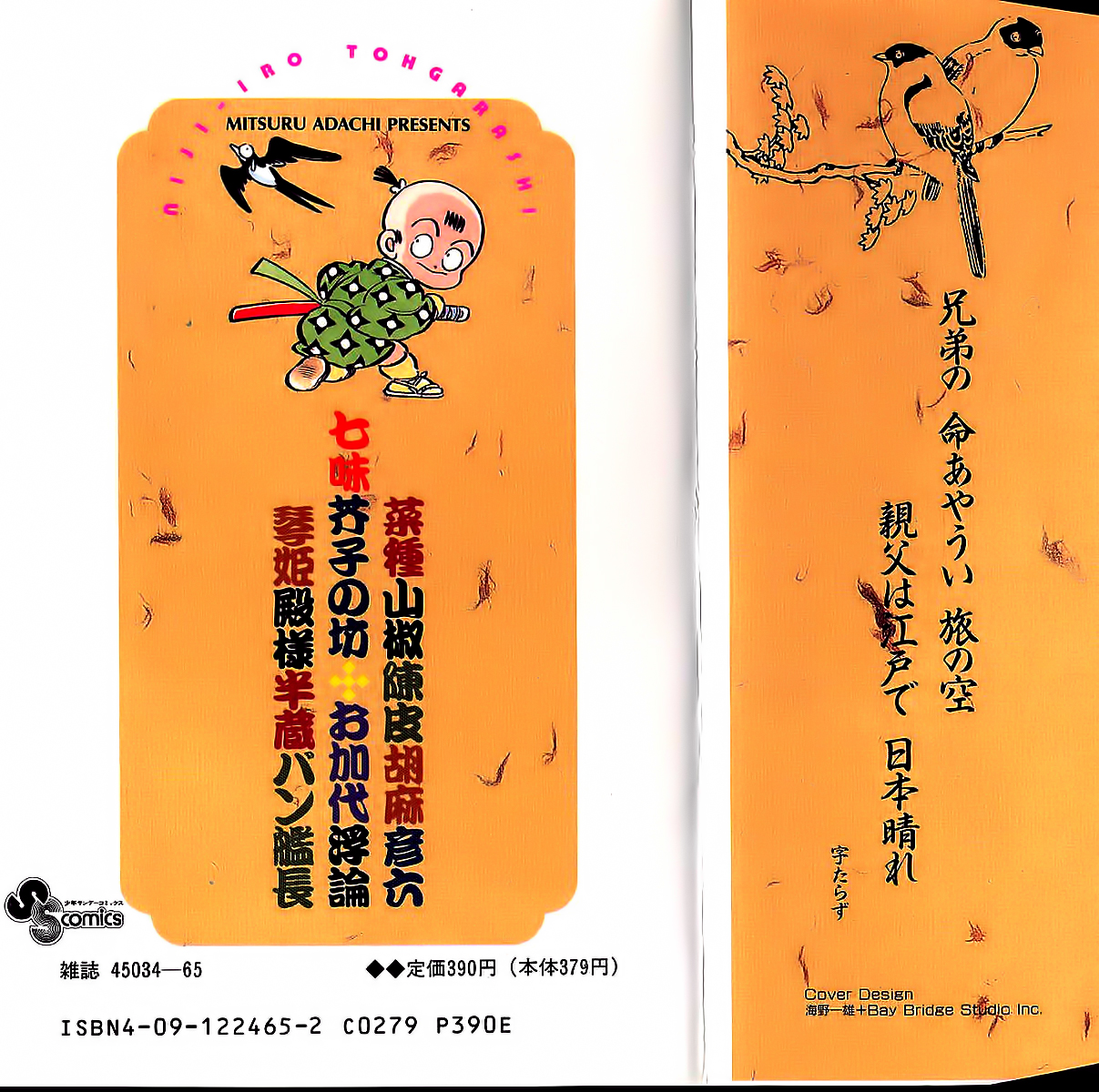 Nijiiro Togarashi - Ớt Bảy Màu chap 40 - Trang 2