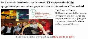 Το Σωματείο Καλλιθέας την Κυριακή 23 Φεβρουαρίου2014 πραγματοποίησε τον ετήσιο χορό του στο μεζεδοπ