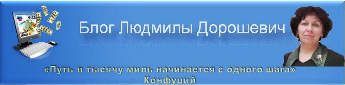 Блог Людмилы Дорошевич