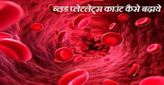 खून के प्लेटलेट्स कैसे बढ़ाये , Home Remedies to Increase Blood Platelets Count in Hindi , ब्लड प्लेटलेट्स कैसे improve ho, gharelu nuskhe se blood platlets ko kaise badhaye, खून में प्लेट्स की मात्रा बढ़ाने का तरीका,