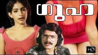 Hot Malayalam Mallu Movie 'Guha' Watch Online