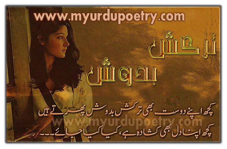 Urdu Poetry | Ghazals | Poems | SMS: Dosti Shayari