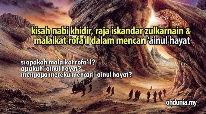 Kisah Nabi Khidir, Raja Zulkarnain, Malaikat Rofa'il Dan 'Ainul Hayat