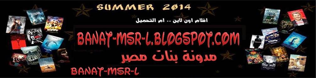 مدونة بنات مصر