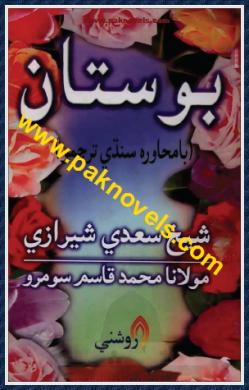 Boostan by Sheikh Saadi Sherazi