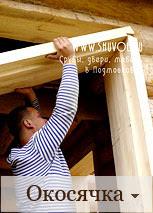 """Установка пластиковых окон в деревянном доме из бруса, усадка дерева, для чего нужна """"окосячка"""""""