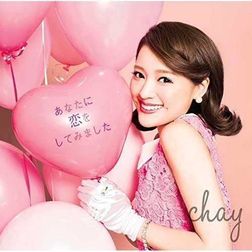 [MUSIC] chay – あなたに恋をしてみました/chay – Anata ni Koi wo Shitemimashita (2015.02.18/MP3/RAR)