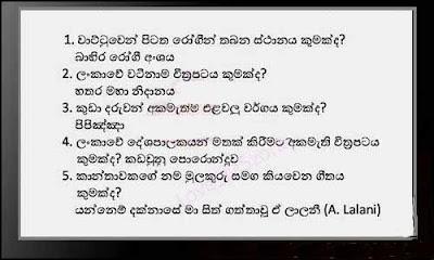 Sinhala Rasa Katha