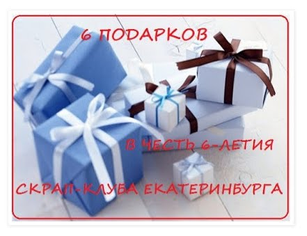 Конфетка ОТ скрап-клуба Екатеринбурга
