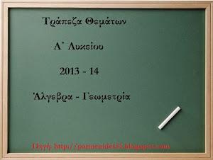 Εκφωνήσεις (word) - Λύσεις (pdf)