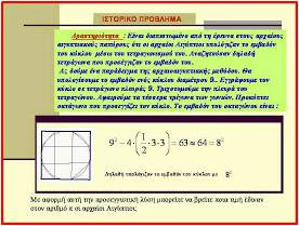 Ιστορικά μαθηματικά προβλήματα.(κλικ στην εικόνα για τα σχετικά φύλλα εργασίας).