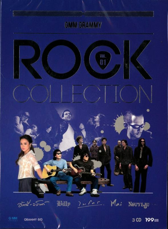 Download [Mp3]-[Hot New Full Album] รวมเพลงฮิตจาก GMM Grammy Rock Collection Vol.1 CBR@192Kbps [Solidfiles] 4shared By Pleng-mun.com