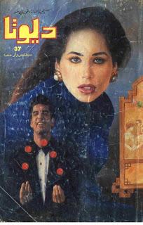 Devta-by-Mohiuddin-Nawaab-Part-37-Action-Novel