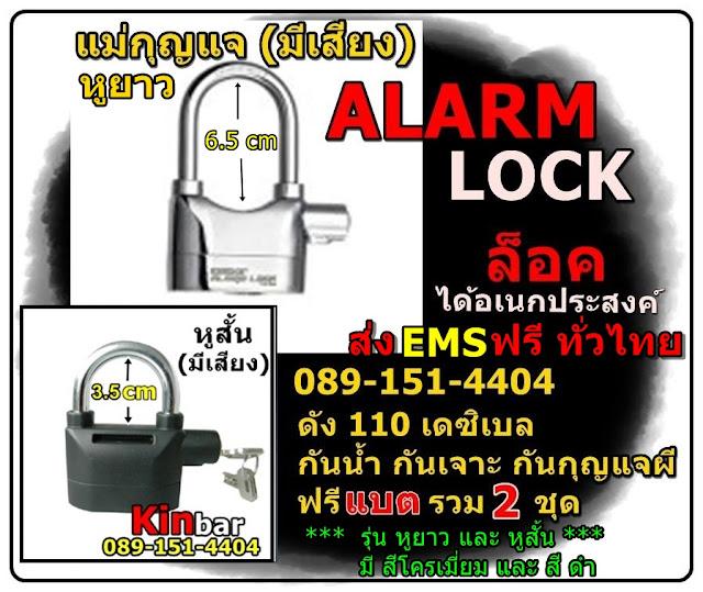 http://locksiren.blogspot.com/