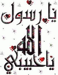 محمد رسول الانسانيه