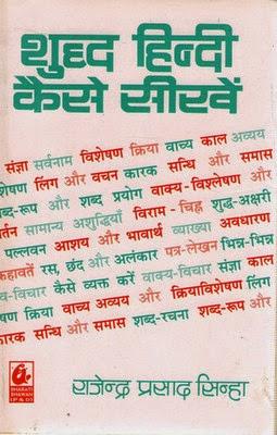 http://www.flipkart.com/dl/sudha-hindi-kaise-sikhen-e4-english/p/itmd44arzzanrd4h?pid=9788177094589&srno=t_8&query=sikhen&affid=kheteshwa