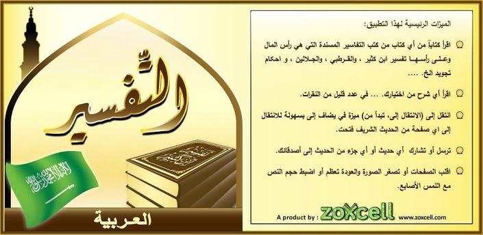 Tafseer-ul-Quran by Ibne Kathir in English: Full