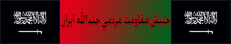 جنبش مقاومت مردمی جندالله ایران