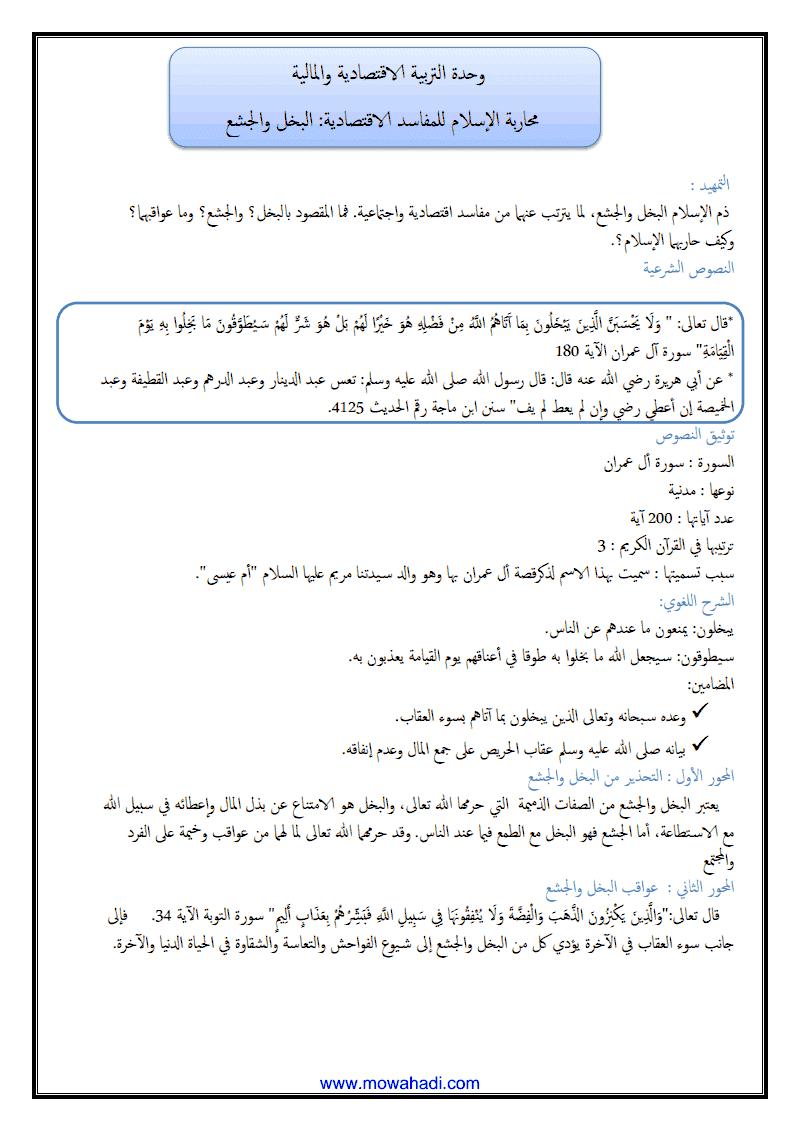 محاربة الاسلام للمفاسد الاقتصادية ( البخل - الجشع )