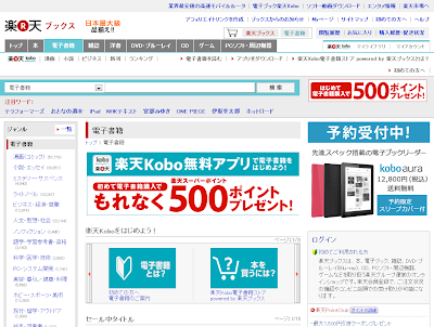 楽天Kobo電子書籍ストア powered by 楽天ブックス