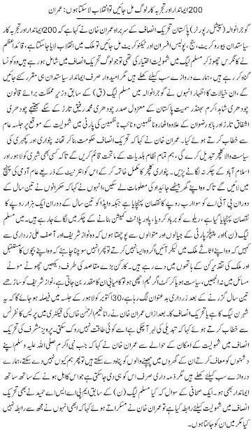 chaudhry shaid akram bhinder joined pti