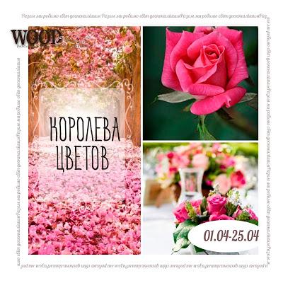 """+++Задание №15 """"Королева цветов"""" +ОЭ Роза до 25/04"""