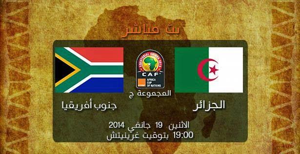 شاهد مبارة الجزائر و جنوب أفريقيا فى بطولة كأس الامم الافريقية 2015 Algeria and South Africa