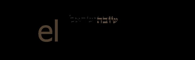 El israelita - בן ישראל