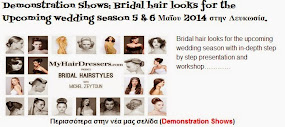 Bridal hair looks for the Upcoming wedding season 5 & 6 Μαΐου 2014 στην Λευκωσία.