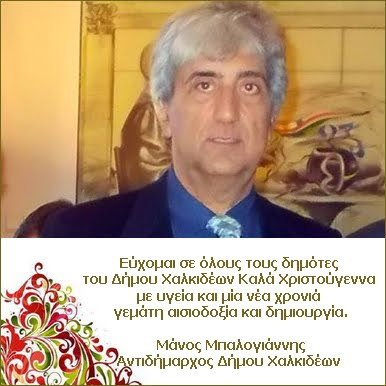 Ευχές από τον Μάνο Μπαλογιάννη