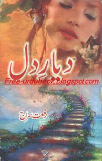 Dayar e Dil By Rifat Siraj