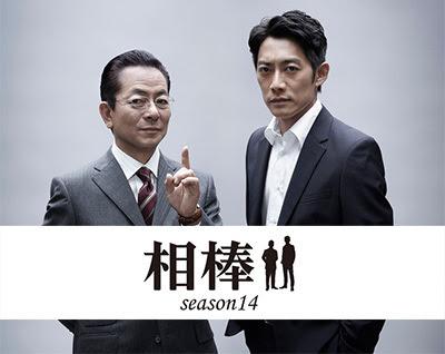 《相棒 第14季》水谷豐、反町隆史、鈴木杏樹、石坂浩二