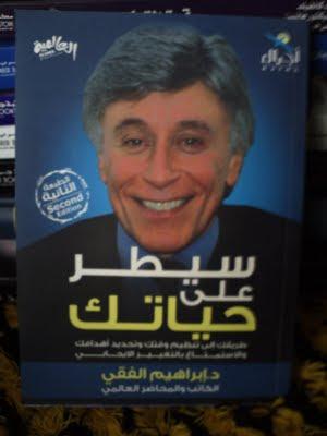 قراءة في كتاب سيطر على حياتك