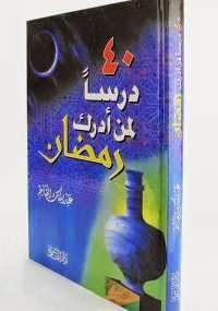 40درساً لمن أدرك رمضان - كتابي أنيسي