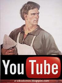 Ο Οικοδόμος στο YouTube: