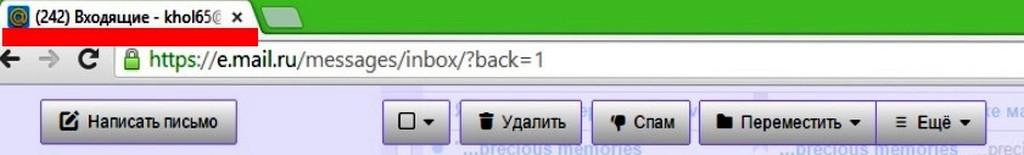 Скрин почты