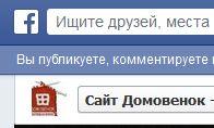 """""""Домовенок"""" на фейсбук"""
