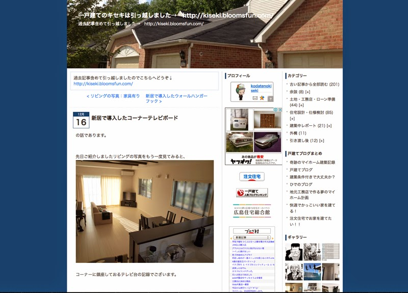 http://blog.livedoor.jp/kodatenokiseki/archives/35661722.html