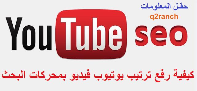 يوتيوب فيديو, youtube seo